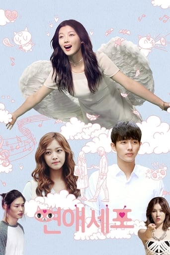 Love Cells Movie Poster