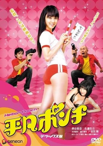 Poster of Heibon Punch