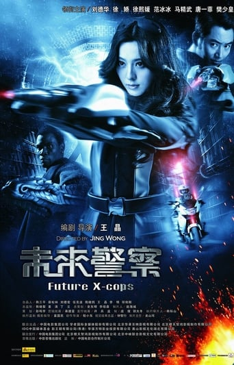 Poster of 未來警察