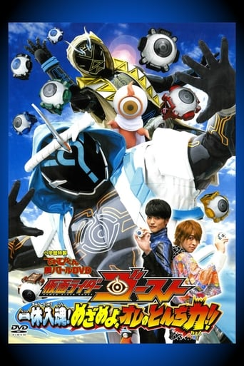 Poster of Kamen Rider Ghost: Ikkyu Intimacy! Awaken, My Quick Wit Power!!