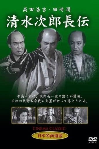 Poster of Shimizu no Jirocho den