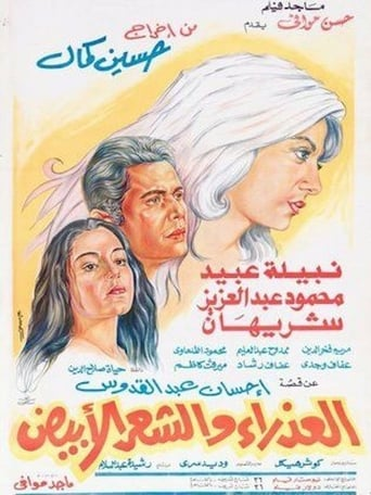 Poster of The Virgin and the Gray Hair