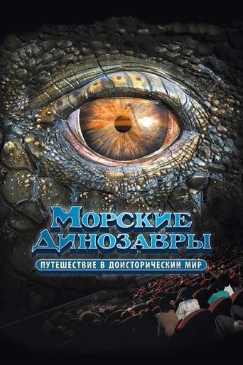 'Sea Rex 3D: Journey to a Prehistoric World (2010)