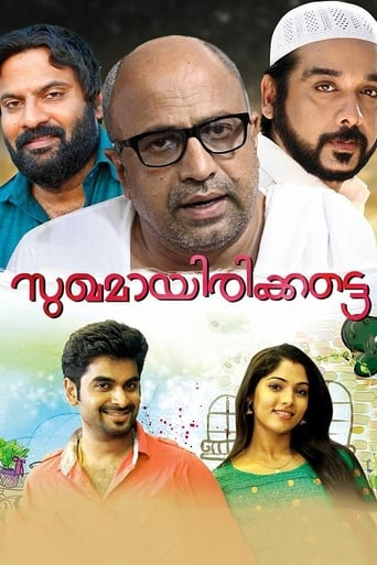 Poster of Sukhamayirikkatte