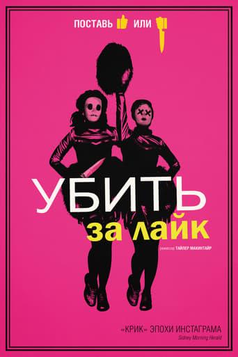Poster of Убить за лайк