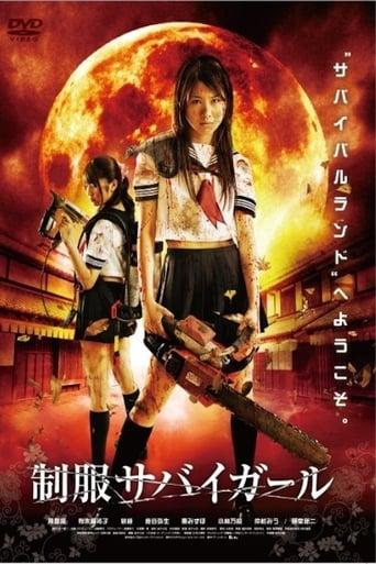 Poster of Seifuku sabaigâru I