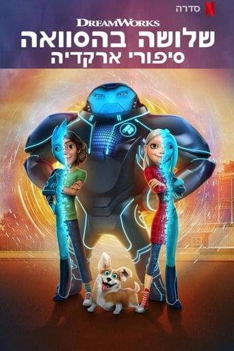 Os 3 Lá Embaixo Contos de Arcadia 2ª Temporada - Poster