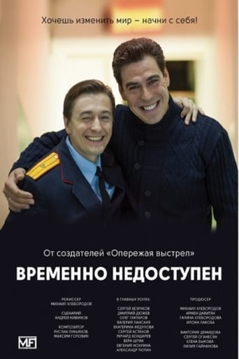 Watch Временно недоступен full movie online 1337x