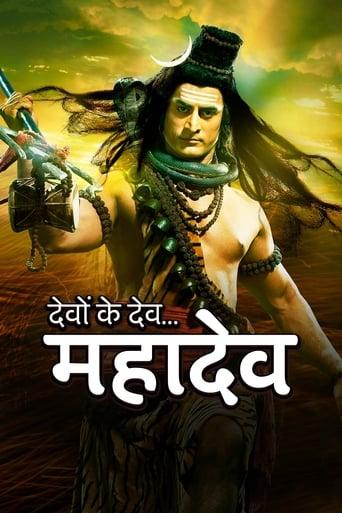 Poster of Devon Ke Dev...Mahadev