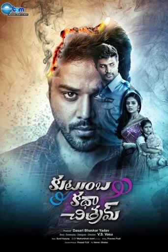 Watch Kutumba Katha Chitram full movie online 1337x