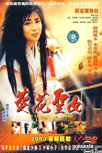 Poster of 葵花聖女