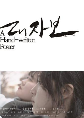 Poster of A Hand-written Poster