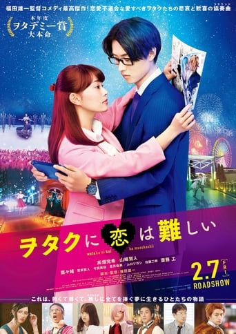 Poster of ヲタクに恋は難しい