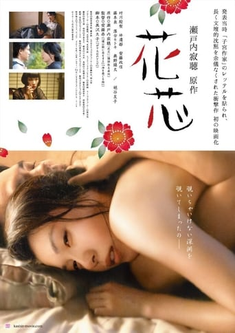 Watch Kashin (A Flower Aflame) 2016 full online free