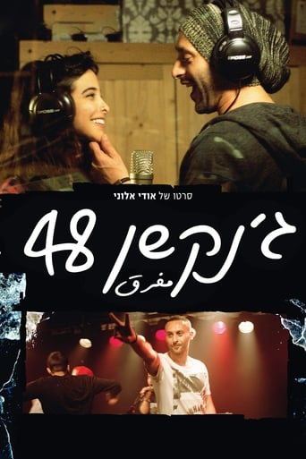 Poster of Junction 48