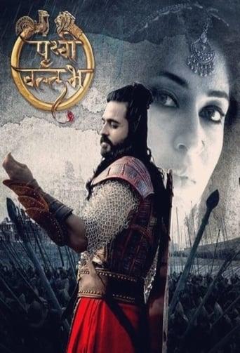 Poster of Prithvi Vallabh