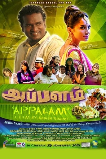 Poster of Appalam
