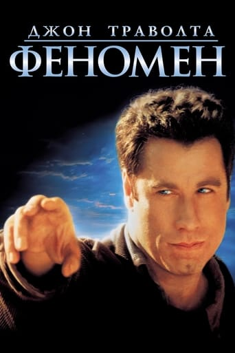 Poster of Феномен