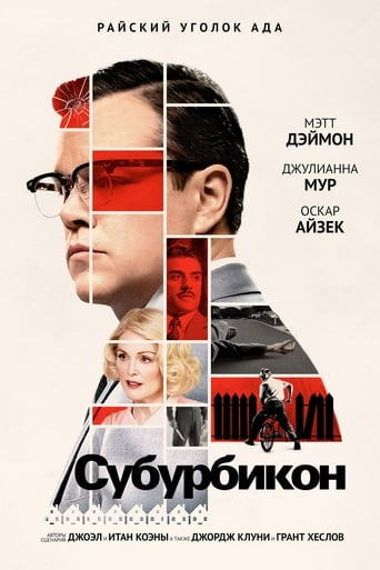 Poster of Субурбикон