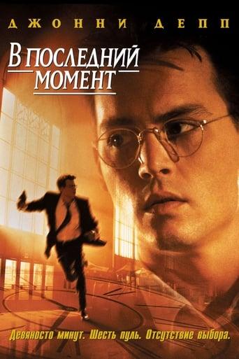 Poster of В последний момент