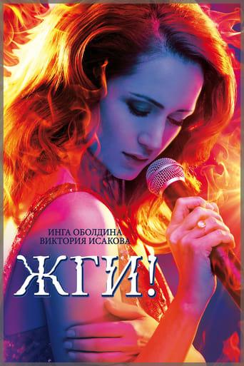 Poster of Жги!