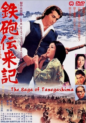 Poster of The Saga of Tanegashima