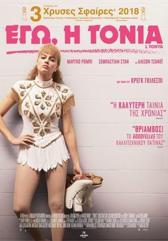 Poster of Εγώ, Η Τόνια