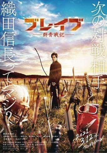Poster of ブレイブ ‐群青戦記‐