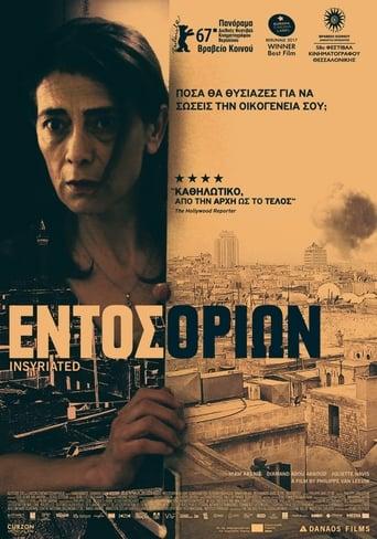 Poster of Εντός Ορίων