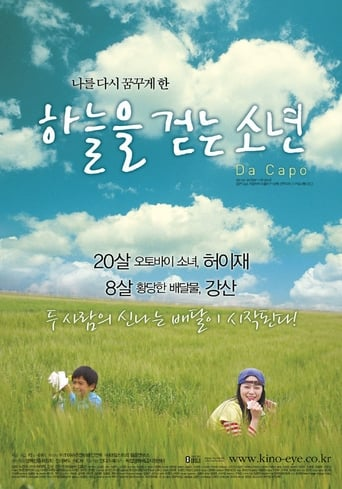 Poster of 하늘을 걷는 소년