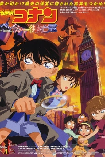 Poster of Detective Conan: The Phantom of Baker Street