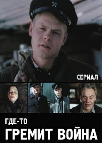 Watch Где-то гремит война full movie online 1337x