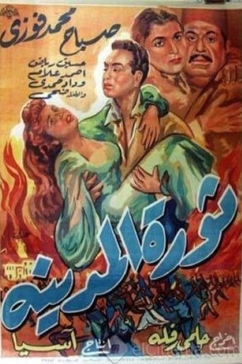 The City's Revolt Movie Poster
