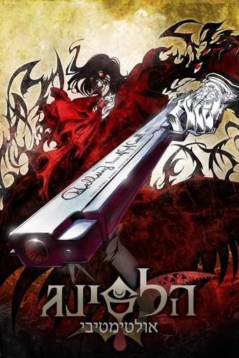 Hellsing Ultimate OVA