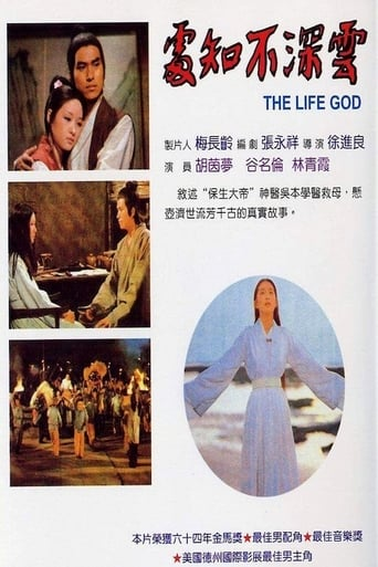 Poster of The Life God