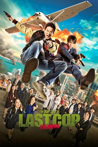 Poster of Last Cop The Movie