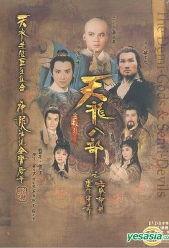 Poster of Demi-Gods and Semi-Devils