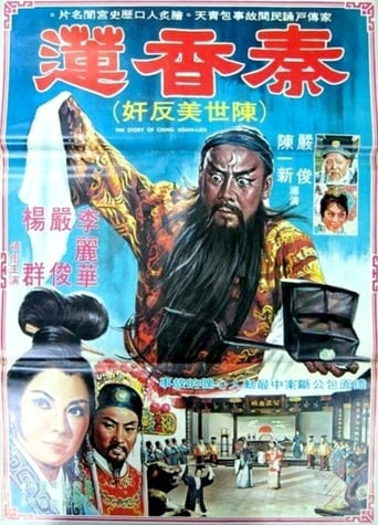 Poster of The Story of Qin Xiang-Lian