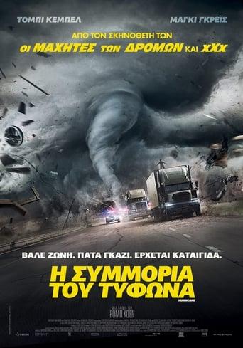 Poster of Η Συμμορία Του Τυφώνα