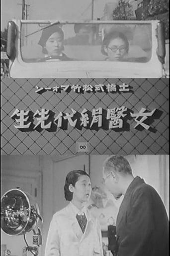Poster of Joi Kinuyo sensei