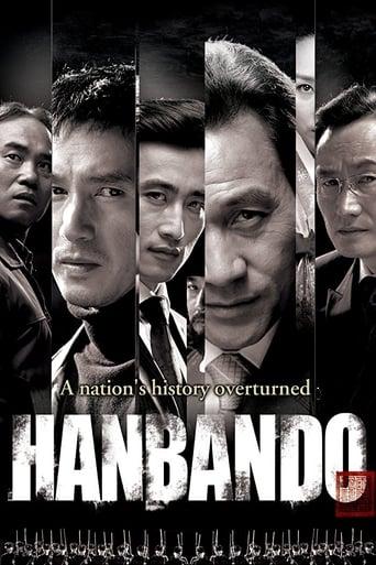 Poster of Hanbando