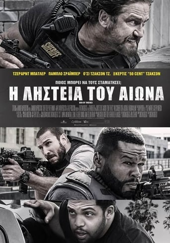Poster of Η Ληστεία Του Αιώνα