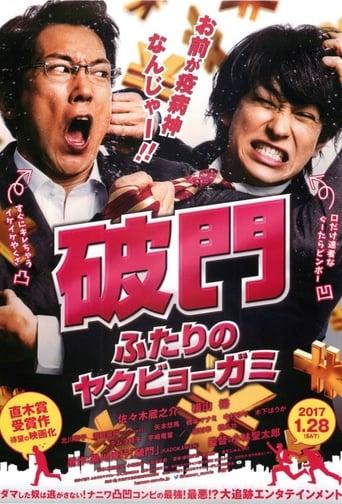 Poster of Hamon: Yakuza Boogie