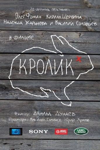 Poster of Кролик