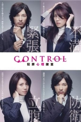 Poster of Control~犯罪心理