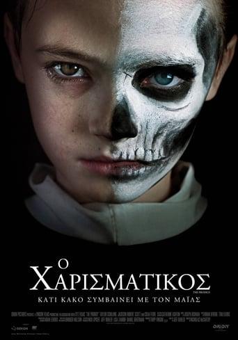 Poster of Ο Χαρισματικός