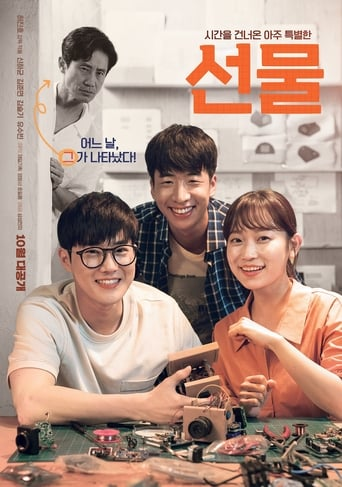 Watch The Present Online Free Movie Now