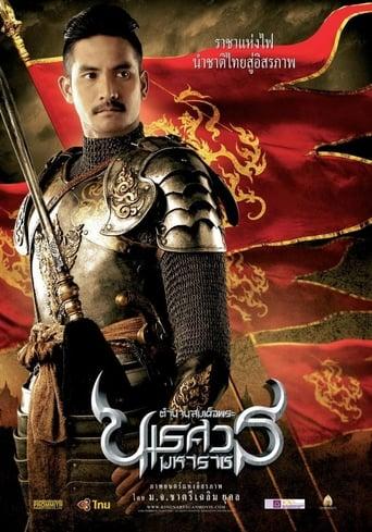 Naresuan - Poster