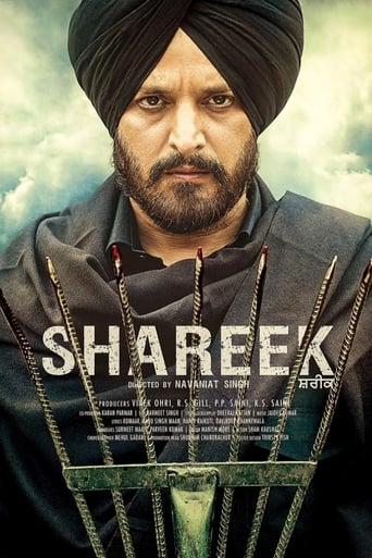Poster of Shareek