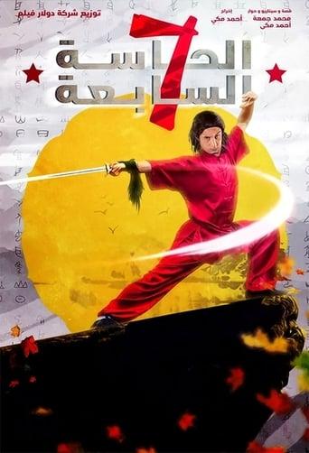 Al Hasa Al Saba'a Movie Poster